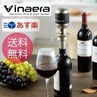 送料無料Vinaera/ビナエラ電動ワインディスペンサーエアレーションしながらボタン一つで電動でワインを注げるディスペンサーワイン好きな方へのギフト、ホームパーティーにデキャンティングポアラー【RCP】