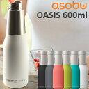 【あす楽】asobu OASIS600ml アソブ オアシスボトル600ml 保温保冷可能な真空二重構造の直飲みステンレスボトル おしゃれボトル 水筒おしゃれ