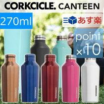 コークシクルキャンティーン270mlCORKCICLECANTEENおしゃれ水筒軽量サーモス象印保温魔法瓶