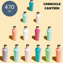 コークシクルキャンティーン500mlCORKCICLECANTEENおしゃれ水筒軽量サーモス象印保温魔法瓶