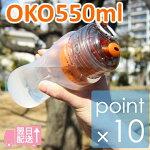 強力フィルター付き浄水ボトルOKO/オコ550mlコーラを透明にするほどの強力なフィルターで水道水をおいしくろ過してくれる直飲み水筒ボトル【RCP】【RCPnewlife】