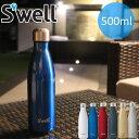 【あす楽】Swell bottle 500ml/スウェルボトル500ml 水筒 保冷 おしゃれ 水筒直飲みステンレスボトル 独自技術の真空断熱3重構造でしっかり保温保冷 デザインボトル【送料無料】【ポイント最大26倍】