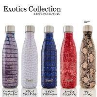 スウェルボトルエキゾティクスコレクションエキゾチックエキゾティックexoticsおしゃれ水筒直飲みステンレスボトル保冷保温
