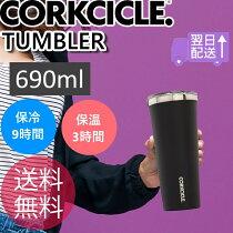 コークシクルタンブラー470mlCORKCICLETUMBLERtumblweおしゃれタンブラー軽量