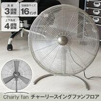 扇風機チャーリースイングファンフロアcharlyfanfloorstadlerformスタドラーフォームおしゃれ扇風機サーキュレーター亜鉛合金フレームアルミニウム羽根