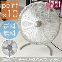 扇風機チャーリースイングファンcharlyfanlittlestadlerformスタドラーフォームおしゃれ扇風機サーキュレーター亜鉛合金フレームアルミニウム羽根