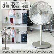 扇風機チャーリースイングファンスタンドcharlyfanstandstadlerformスタドラーフォームおしゃれ扇風機サーキュレーター亜鉛合金フレームアルミニウム羽根