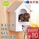 【エントリーでP10倍】【あす楽】鍵の番犬キーホルダー Watch dog key holder クオリー/QUALY かさ張る鍵をおしゃれ可愛い壁掛けでスッキリと 番犬としてあなたの鍵を守ります 鍵収納 キーホルダー プチギフトや景品 参加賞などに