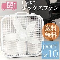ラスコボックスファンLASKOBOXFANサーキュレーター扇風機ファンボックスサーキュレーターレトロチックレトロ風