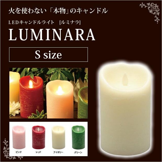 【あす楽】【乾電池プレゼント中】ルミナラSサイズ/LUMINARA Sサイズ LEDキャンドルライト 女性へのプレゼントに喜ばれます キャンプ グランピング