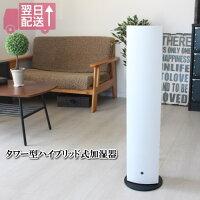 mood/ムードタワー型ハイブリッド式加湿器おしゃれでスリムな加湿器インテリア加湿器デザイン家電