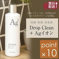 DropClean+Agイオン超音波式気化式加湿器用ドロップクリーン銀イオンの力で超音波式加湿器、気化式加湿器、アロマディフューザーのタンクに混ぜて使える抗菌・除菌・消臭液
