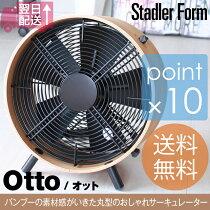 Otto/オットサーキュレータースタドラーフォーム/StadlerFormバンブーの素材感がいきた丸型のおしゃれサーキュレーター扇風機としても