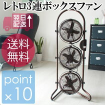 Pieria3連タワー型レトロボックス扇風機ボックスファンBOX扇風機リビングファンメタル扇風機ピエリア