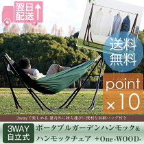 3WAY自立式ポータブルガーデンハンモック&ハンモックチェア+One-WOOD-