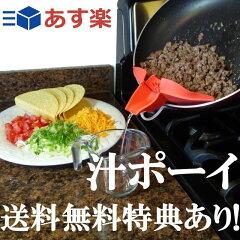 フライパン 湯切り 注ぎ口 油 ボウル 鍋 こぼれないように移せる優れもの 油を簡単に除去【あす...