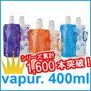 【正規販売店】【あす楽_土曜営業】折りたためる水筒vapur(ヴェイパー)400mlアンチウォ…