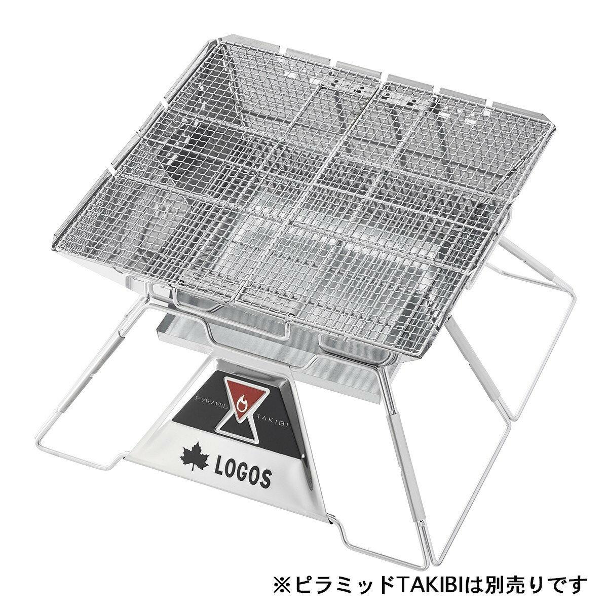 LOGOS/ロゴス ピラミッドSPネットXL 別売りのロゴスピラミッドTAKIBI XL専用焼網