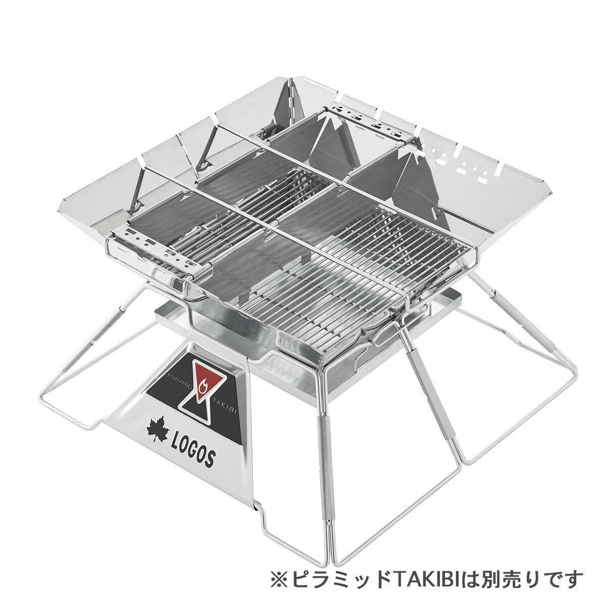 LOGOS/ロゴス チャコールデバイダーXL for ピラミッド(2pcs)ピラミッドTAKIBI XL専用