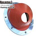 【あす楽】LOCOMO/ロコモ フラッシングキット45 ロコモ薪ストーブシリーズで使えるフラッシングキット 4...