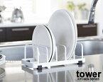 皿立て ディッシュスタンド タワー(tower)ホワイト 良く使うお皿や 1人暮らしや2人暮らしなど最適 タワーシリーズで揃えて統一感のあるキッチンスタイルに【代引き不可】【同梱B】YAMAZAKI 山崎実業