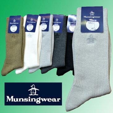 マンシングウェア メンズ 靴下 定番 無地 ソックス ゴルフウェア JAMJ001 メール便対応