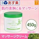 < シエル エトゥベラ > 緑茶マッサージクリーム 450g ( 11...