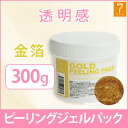 < シエル > ゴールドピーリングパック 300g ( 10366 )...