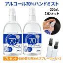【 詰め替えボトルプレゼント中 】 アルコール 70% ハン...