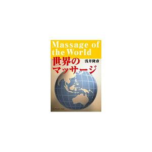 世界のマッサージ ( 浅井隆彦・著 ) [ エステティシャン エステサロン 本 書籍 参考書 教材 ][ E-5-1-1 ]