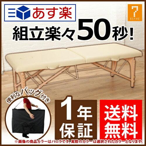 軽量折りたたみマッサージベッド ( 木製・有孔 ) バニラ 長さ185×幅70×高さ51〜83cm [ 折りたた...