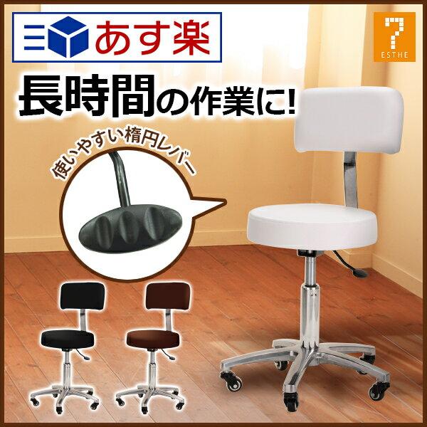背もたれ付き スツール DX 全3色 高さ42cm~54cm [ キャスター付き椅子 エステスツール キャスタースツール 診察椅子 ワーキング ワーク エステサロン 丸椅子 イス 椅子 チェア チェアー 回転椅子 丸椅子 キャスター 背もたれ 昇降式 ][ E-2-3-5 ][ 7エステ ]