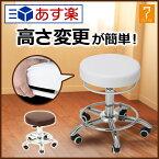 リング付 スツール DX ( キャスター付き 丸椅子 ) ( リングレバータイプ ) 全2色 高さ43cm〜55cm [ エステスツール キャスタースツール 診察椅子 ワーキング ワーク エステサロン イス 椅子 チェア チェアー 回転椅子 キャスター 昇降式 ][ E-2-3-2 ][ 7エステ ]