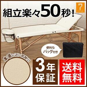 折りたたみリクライニングベッドVR-004(木製・有孔)オフホワイト長さ185cm×幅70cm×高さ52cm-82cm [ マッサージベッド 施術ベッド 整体ベッド エステベッド マッサージ台 施術台 リクライニング