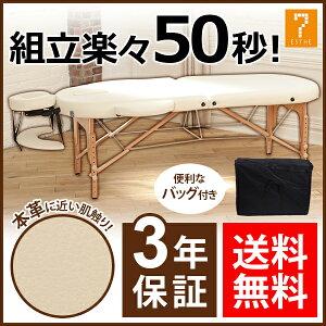 折りたたみ マッサージベッド UU-006 ( 木製・有孔 ) アイボリー 長さ185×幅70×高さ52-82cm [ 折りたたみベッド ポータブルベッド マッサージベッド 施術ベッド 整体ベッド エステベッド マッサー