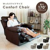 電動 リクライニングチェア オットマン一体型 Confort HD2 全5色 [ リクライニングソファ 一人用 オットマン付き おしゃれ ネイルチェア ネイル椅子 エステ まつげエクステ サロン イス 椅子 ][ M-1 ]