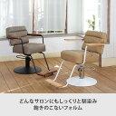スタイリングチェア Standard oslo 全2色 [ セット椅子 セットイス セットチェア カットチェア カット椅子 カットイス 美容室 椅子 美容師 開業 ][ R-2-2-1 ] 3