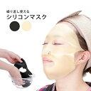 シリコンマスク プロズビ シリコンホールドマスク 全4色 [ シリコンマスク シートパック フェイスマスク フェイスシート フェイスパック フェイシャルマスク シートマスク フェイシャルシート フェイシャルパック 顔パック ][ E-1-2-11 ]