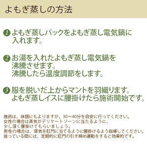 yomogi_04