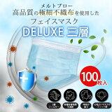 使い捨て マスク DELUXE 三層 ブルー 100枚 ( 2箱 50枚 入り ) 普通 サイズ 在庫あり [ 使い捨てマスク 衛生マスク 三層構造 3層 箱 不織布 使いきり フェイスマスク ノーズワイヤー ふつう サイズ 男女兼用 大人用 業務用 エステ ネイル 美容室 ][ E-3-4-4 ]