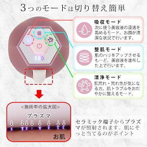 プラズマ美顔器Plasmacle(プラズマクル)[プラズマ美顔器肌荒れ毛穴たるみハリしわシワ美肌透明感美顔機美容機器美容家電][E-7-2-10]
