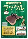 ペット用車いす (室内用)Sサイズ 小型犬〜または猫用 簡単装着 老犬 後ろ足の不自由な 犬 猫 ペット 日本製 - 7GRAIN art garage