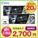 【送料無料】スポーツビューワンデー 2箱セット(1箱30枚入り)/アイミー/SPORTS VIEW ...