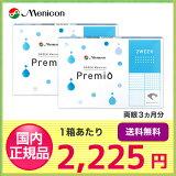 【送料無料】2week メニコンプレミオ 2箱セット(1箱6枚入り)/メニコン 2ウィーク(2週間使い捨て)タイプ