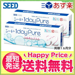 【送料無料】ワンデーピュアうるおいプラス2箱セット(1箱32枚入り)/シード