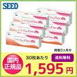 【送料無料】ワンデーファインUV 6箱セット(1箱30枚入り)/シード