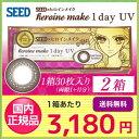 【送料無料】ヒロインメイクワンデーUV(1箱30枚入り) 2箱セット/...