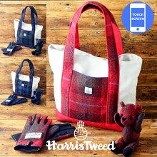 【ハリスツイード3点セット】トートBAG・手袋・ハリスベアの人気商品3点セット