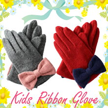 ★KIDS手袋★リボン子供用手袋女児子供通学通園おしゃれかわいいプレゼントクリスマス
