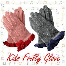 ★KIDS手袋★フリル子供手袋女児子供通学通園おしゃれかわいいプレゼントクリスマス